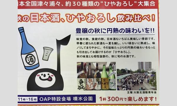秋の日本酒、ひやおろし飲み比べin天満音楽祭 in大阪イベント