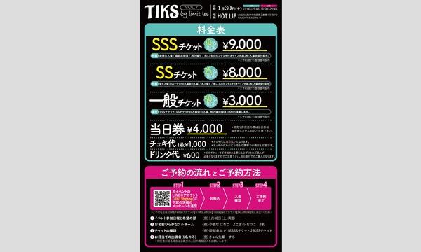 TIKS by limit les vol.7 イベント画像2