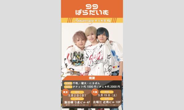 99ぱらだいむAnniversaryチェキ会【大阪】 イベント画像1