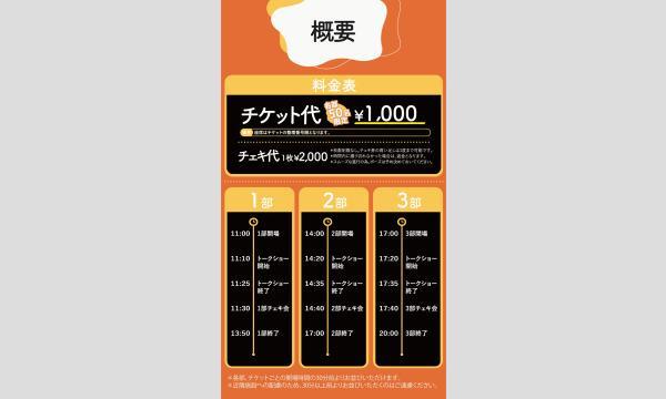 99ぱらだいむAnniversaryチェキ会【大阪】 イベント画像2