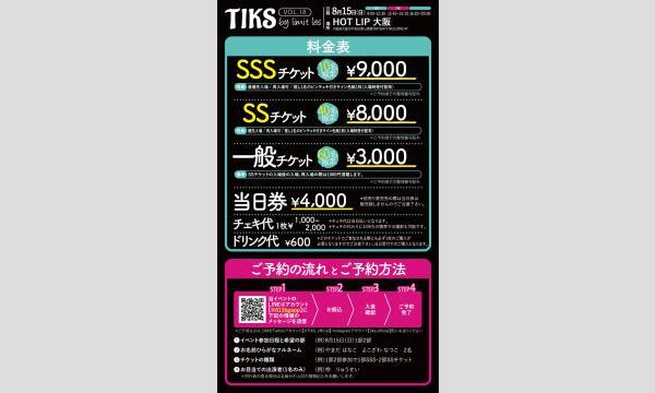 TIKS by limit les Vol.18 イベント画像2