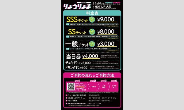 TIKS by limit les りょうりょま vol.2 イベント画像2