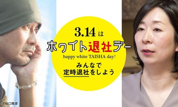 3月14日 ホワイト退社デー 無料トークイベント開催【先着50名様】 イベント画像1