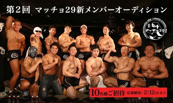 <モニターご招待> 第2回マッチョ29新メンバーオーディション in東京イベント