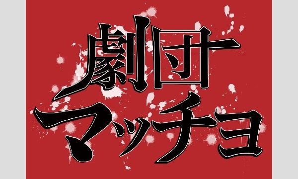 1/13(日) 劇団マッチョ~52セット目~【一般申込】 イベント画像1