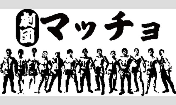 12/17 劇団マッチョ~18セット目~【一般申込】