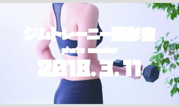 【3/11】ジムトレーニー撮影会 in東京イベント