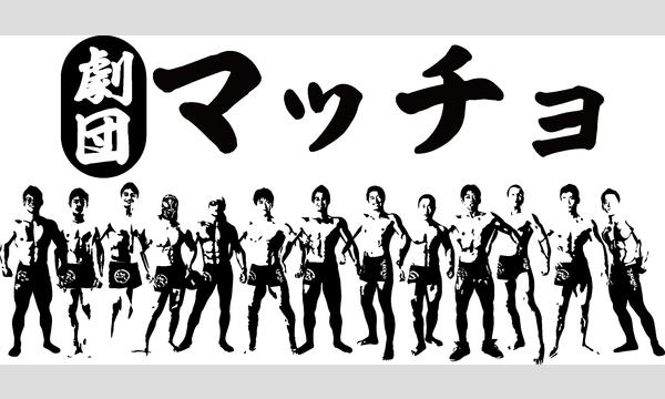 6/10(土) 劇団マッチョ~26セット目~【一般申込】 イベント画像1