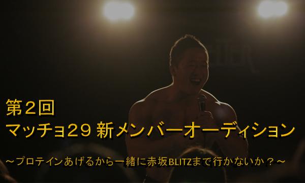 【一般販売申込】2/26 第2回マッチョ29新メンバーオーディション in東京イベント