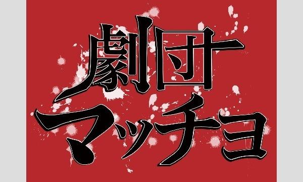 4/20(土) 劇団マッチョ〜59セット目〜【一般申込】 イベント画像1