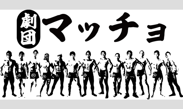 5/28(日) 劇団マッチョ~25セット目~【一般申込】 in東京イベント
