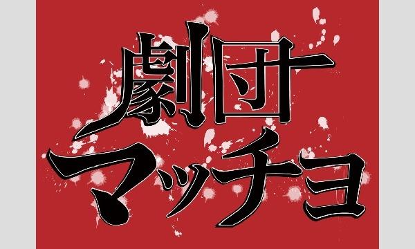 9/8(土) 劇団マッチョ~47セット目~【一般申込】 イベント画像1