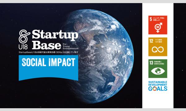 StartupBaseU18 for Social Impact イベント画像1