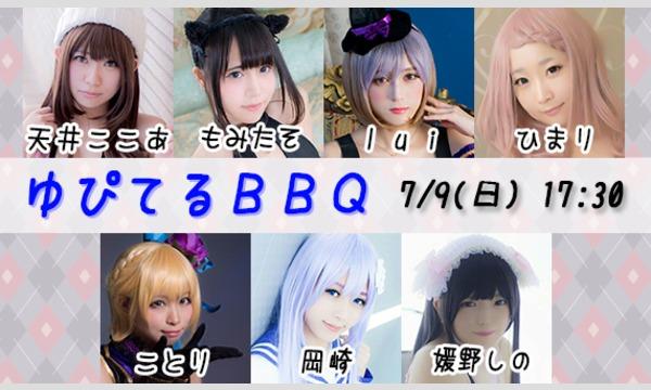 2017/07/09 ゆぴてるBBQ