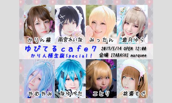 2017/05/14 ゆぴてるcafe7 in東京イベント