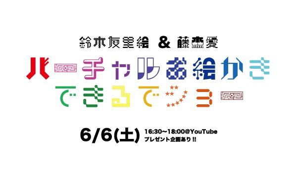 鈴木友里絵&藤森愛企画「バーチャルお絵かきできるでショー」 イベント画像1