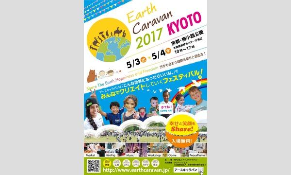 アースキャラバン2017京都 in京イベント