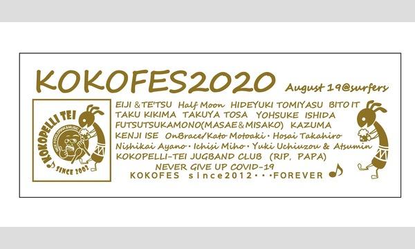 『ココフェス2020』vol.9@逗子surfers イベント画像2