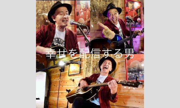 ミヤモリ タカシの「幸せを配信する男」 高田エージイベント