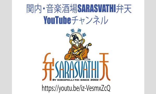 浜田隆史/益田洋 ギターソロ・ジョイントライブ イベント画像1