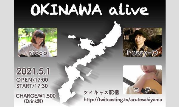 OKINAWA alive イベント画像1