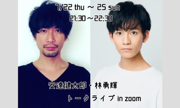 『安達健太郎・林勇輝 トークライブ in zoom』 イベント画像1