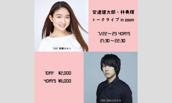 『安達健太郎・林勇輝 トークライブ in zoom』 イベント画像2