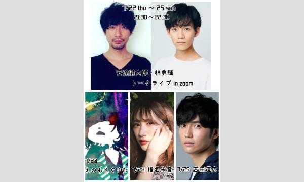 『安達健太郎・林勇輝 トークライブ in zoom』 イベント画像3