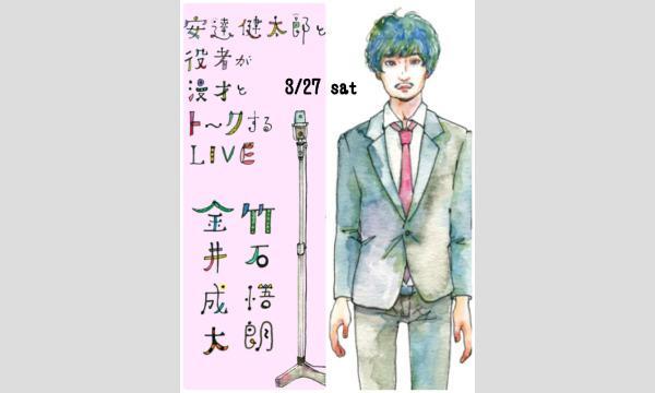 安達健太郎と役者が漫才とトークするLIVE イベント画像1