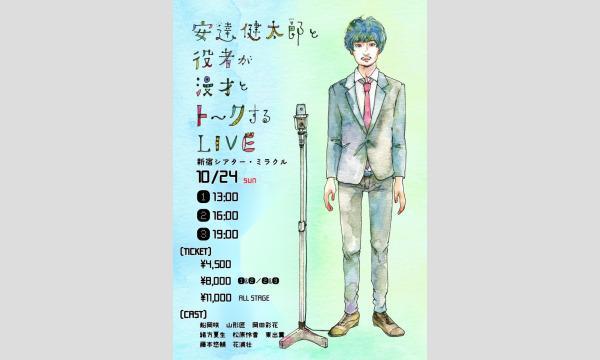 安達健太郎と役者が漫才とトークするLIVE イベント画像2