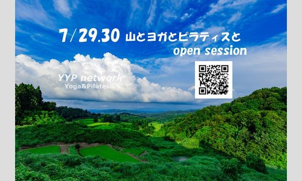 山とヨガとピラティスと  in新潟イベント