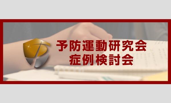 【オンライン】予防運動研究会症例検討会:2020年6月26日(金) イベント画像1