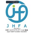 一般社団法人日本ヘルスファウンデーション協会 イベント販売主画像