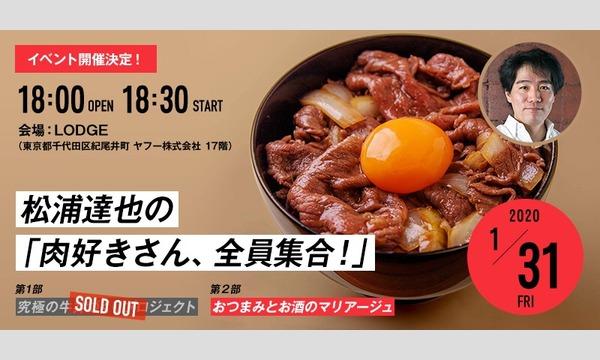 松浦達也の「肉好きさん、全員集合!」 イベント画像1