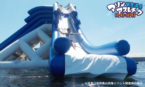 [7/15(月・祝)]皆生温泉マリンアスレチック 海皆-KAI・KAI- イベント画像3