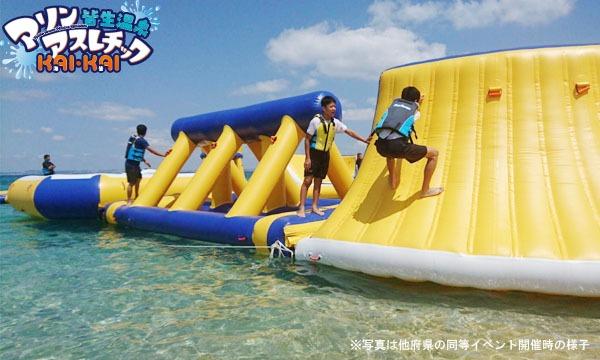 [7/28(日)]皆生温泉マリンアスレチック 海皆-KAI・KAI- イベント画像2