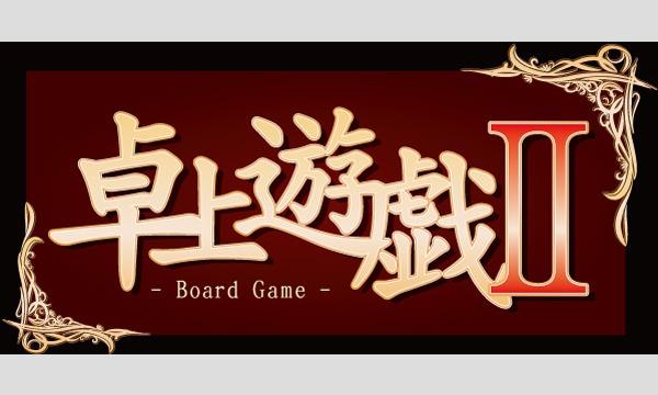 卓上遊戯 - Board Game -