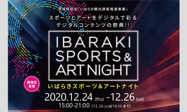 いばらきスポーツ&アートナイト イベント画像1