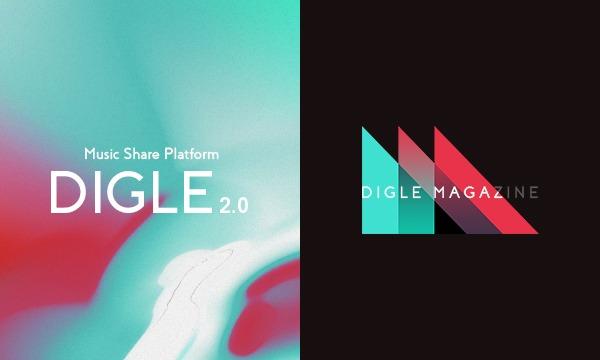 DIGLE2.0 & DIGLE MAGAZINE リリースパーティー イベント画像1