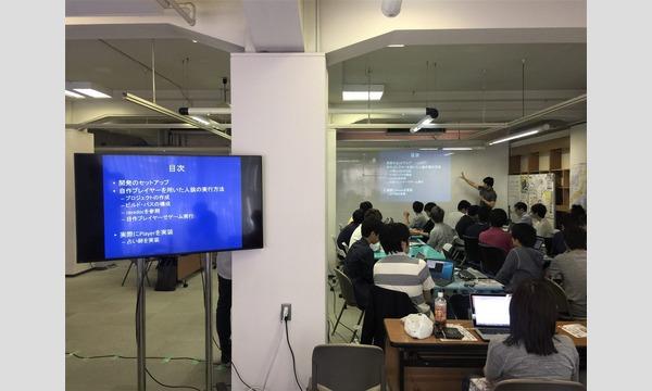 人狼知能プロジェクト、神戸電子専門学校の人狼知能セミナ2018@神戸電子専門学校イベント
