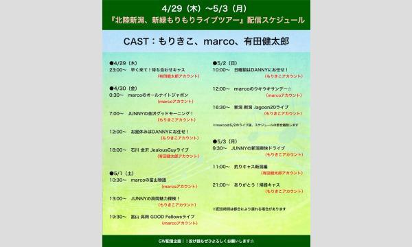 4/29(木)〜5/3(月)『北陸新潟、新緑もりもりライブツアー』配信企画!! イベント画像1