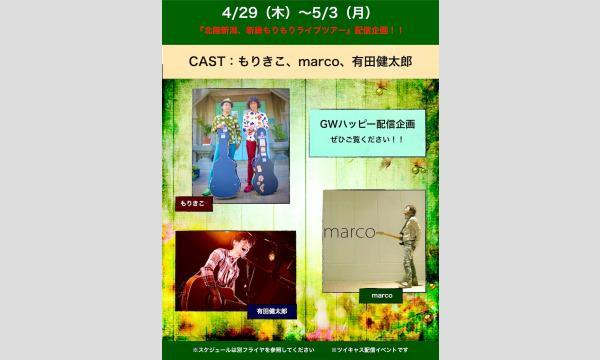 4/29(木)〜5/3(月)『北陸新潟、新緑もりもりライブツアー』配信企画!! イベント画像2