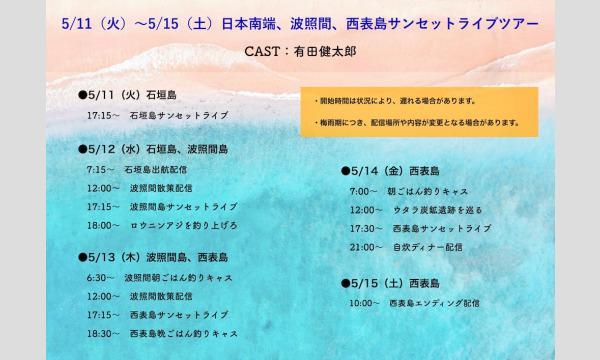 日本南端、波照間、西表島サンセットライブツアー