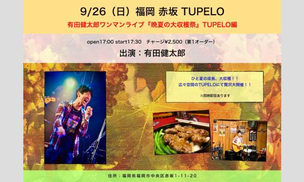 有田健太郎ワンマンライブ『晩夏の大収穫祭』TUPELO編 イベント画像1