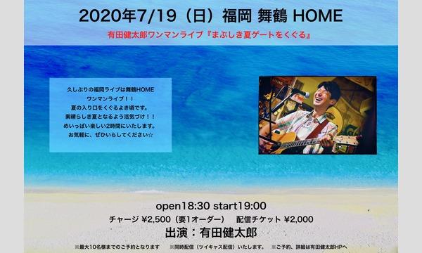 有田健太郎ワンマンライブ『まぶしき夏ゲートをくぐる』 イベント画像1
