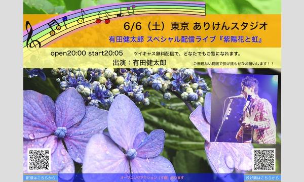 有田健太郎 無料配信ライブ『紫陽花と虹』 イベント画像1