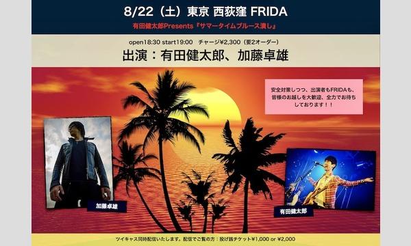 有田健太郎Presents『サマータイムブルース潰し︎』 イベント画像1