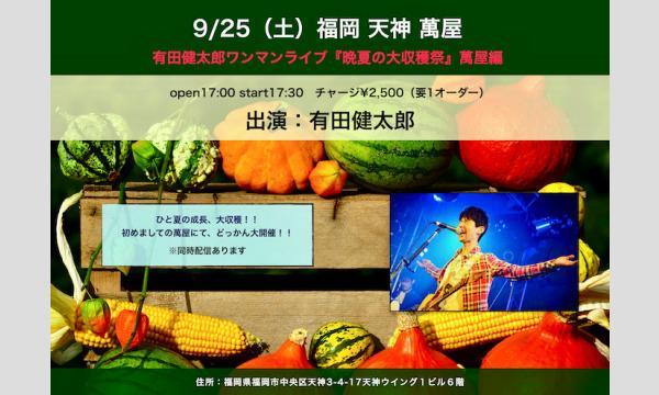 有田健太郎ワンマンライブ『晩夏の大収穫祭』萬屋編 イベント画像1