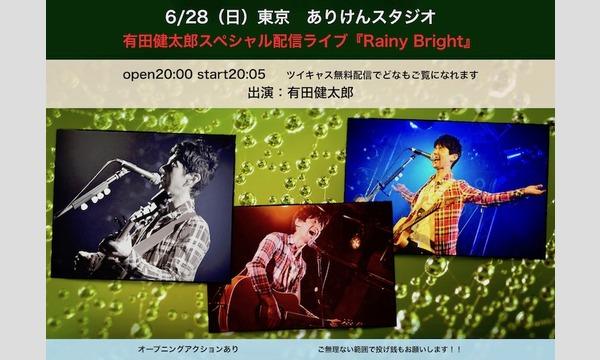有田健太郎スペシャル配信ライブ『Rainy Bright』 イベント画像1
