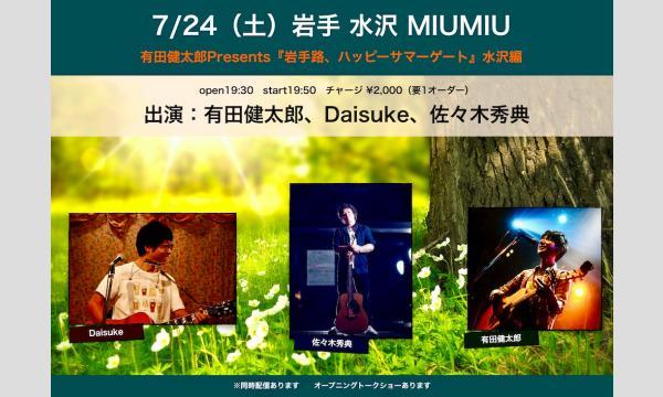 有田健太郎Presents『岩手路、ハッピーサマーゲート』水沢編 イベント画像1